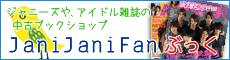 JaniJaniFanブックサイト