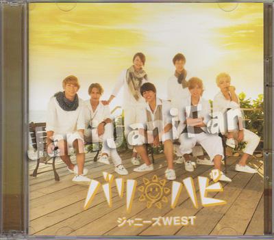 CD+DVD ★★ ジャニーズWEST 2015 シングル 「バリハピ」 初回盤B                                         [jwdv018]