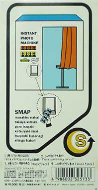 俺たちに明日はある SMAP 歌詞情報 - うたまっぷ  …