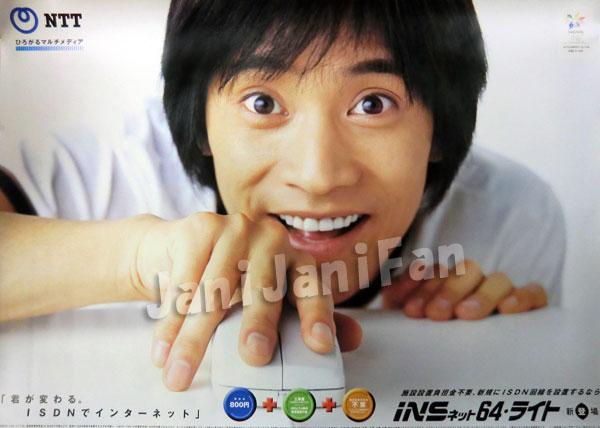 NTT ISDN(1996~2000年) : SMAP・中居正広がCMキャラクターを務めた企業の