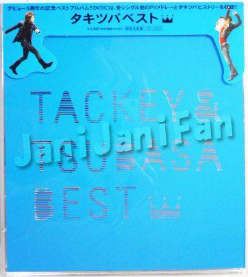 CD+DVD&非売品ダイアリー ★ タッキー&翼 2007 アルバム