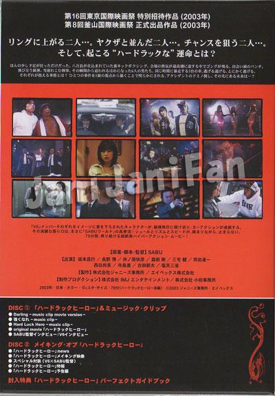 DVD(2枚組) ★ V6 2003 映画 「Hard Luck Hero ハードラックヒーロー」 初回限定版                                         [v6dv038]
