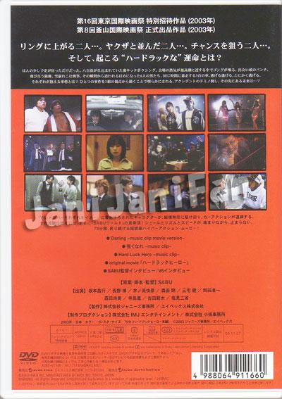 DVD ★ V6 2003 映画 「Hard Luck Hero ハードラックヒーロー」 通常盤                                         [v6dv096]