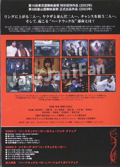VHS(2本組) ★★ V6 2003 映画 「Hard Luck Hero ハードラックヒーロー」 初回限定版                                         [v6dv322]