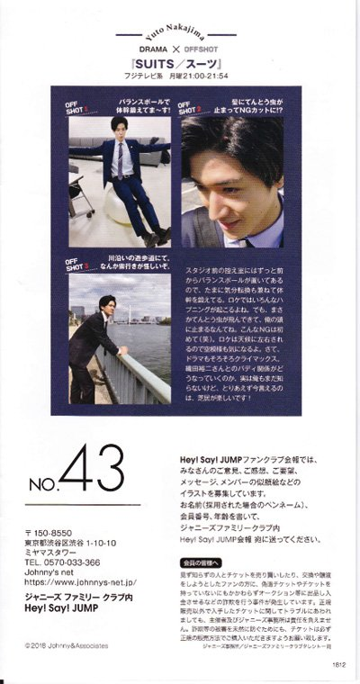 画像1: FC会報 ★★ Hey!Say!JUMP vol.43