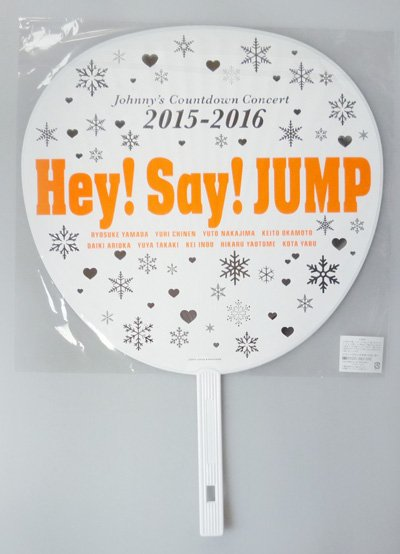 画像1: うちわ ★★ Hey!Say!JUMP(集合)2015-2016「Johnny's COUNTDOWN CONCERT(カウコン)」