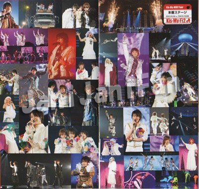 画像1: FC会報 ★★ Kis-My-Ft2 vol.02