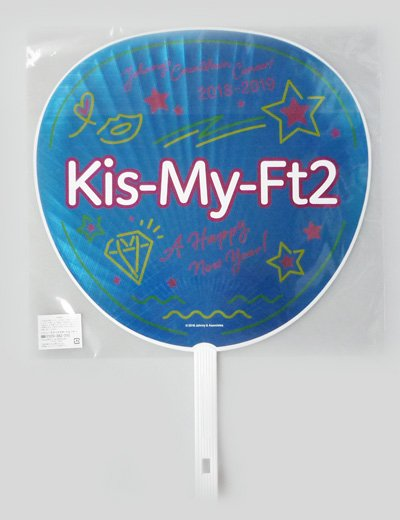 画像1: うちわ ★★ Kis-My-Ft2(集合)2018-2019「Johnny's COUNTDOWN CONCERT(カウコン)」