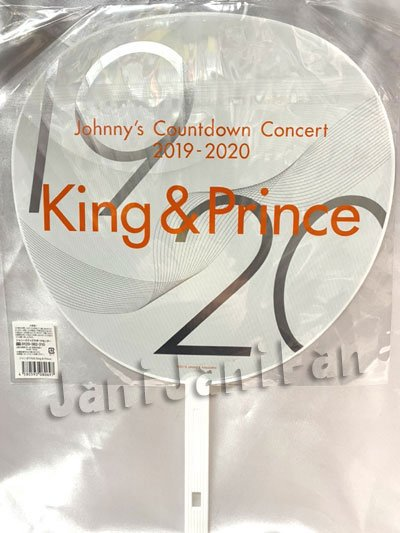 画像1: うちわ ★★ King & Prince 2019-2020「Johnny's COUNTDOWN CONCERT(カウコン)」