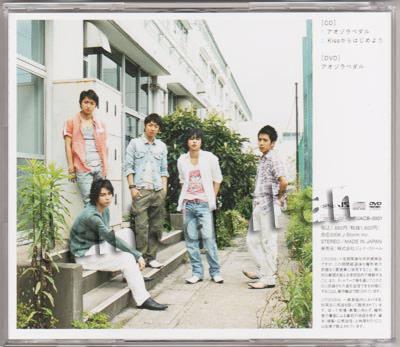 CD+DVD ☆ 嵐 2006 シングル 「ア...
