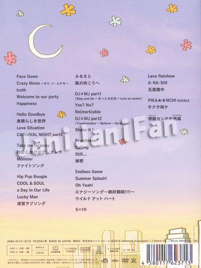 DVD(2枚組) 嵐 2014 「ARASHI ア...
