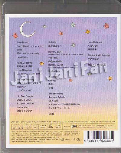 Blu-ray(2枚組) ☆ 嵐 2014 「ARA...