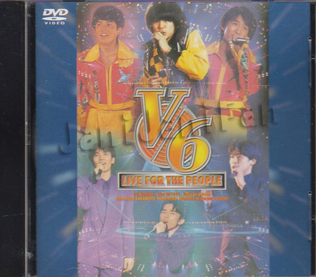 DVD V6 1996 「LIVE FOR THE PEO...
