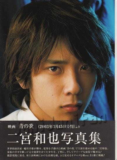 写真集 ☆ 二宮和也 2003 映画 「青の炎」 - JaniJaniFan