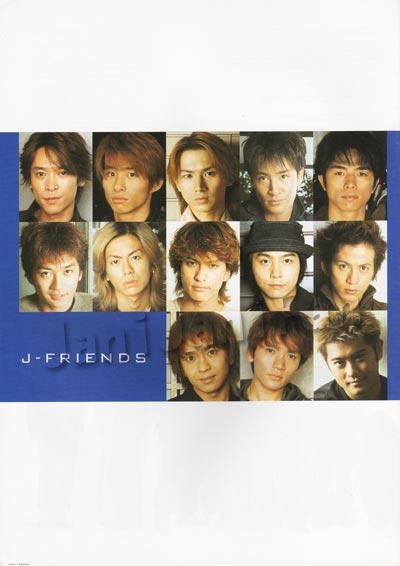 非売品冊子 J-FRIENDS「J-FRIENDS MAGAZINE」 - JaniJaniFan