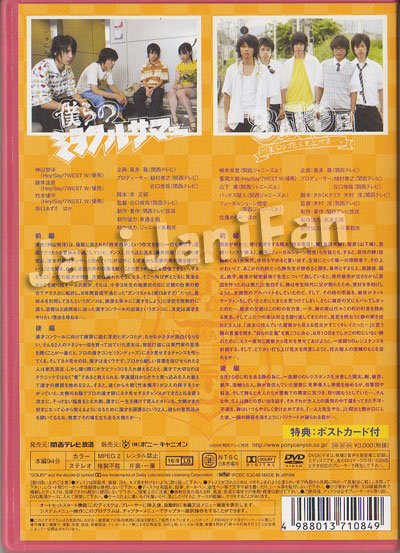 DVD ☆ 関西ジャニーズJr. 2009 ...