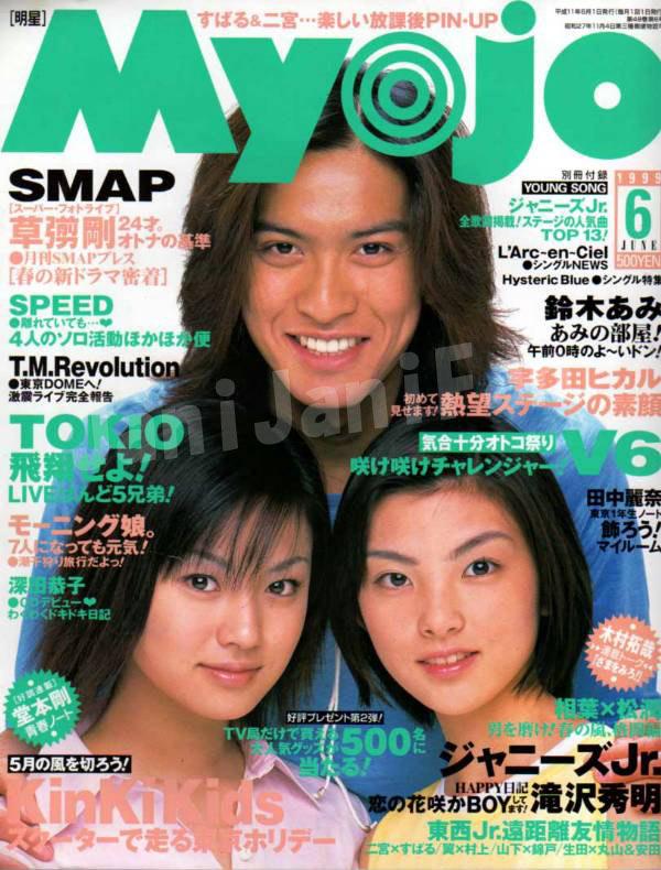 Myojo (明星) ☆ 1999年6月号 長瀬智也・深田恭子・田中麗奈 - JaniJaniFan