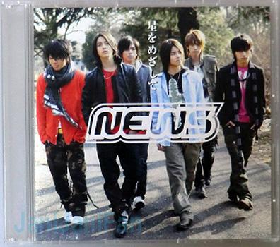 CD ☆ NEWS 2007 シングル 「星を...