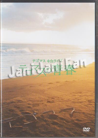 DVD(2枚組) テゴマス(手越祐也・...