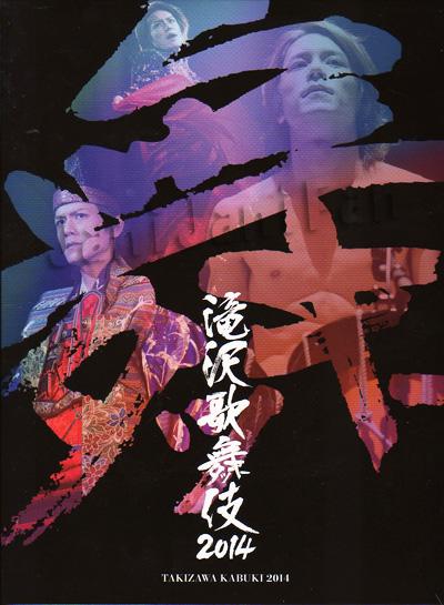 滝沢 歌舞 伎 dvd