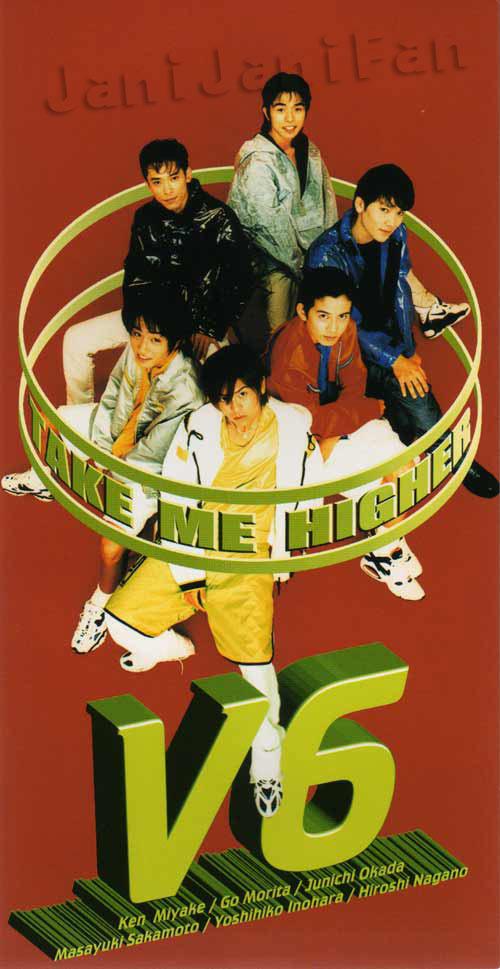 8cmCD V6 1996 シングル 「TAKE ...